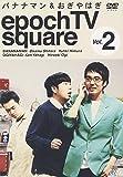 バナナマン&おぎやはぎ epoch TV square Vol.2 [DVD]