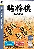 爆発的1480シリーズ 詰将棋 初級編 <新パッケージ版>