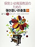 保育士・幼稚園教諭のための弾き歌い伴奏集 第1巻 選べる3ステップ 【改訂版】
