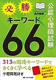 公認心理師試験必勝キーワード66: 313の関連キーワードでさくさく学べる/予想問題付き (こころJOB Books)