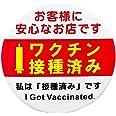 【店舗様向け】ワクチン接種済みバッジ アピール缶バッジ バッチ (01 赤(大サイズ54mm)×1個)