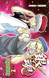 銀魂-ぎんたま- 47 (ジャンプコミックス)