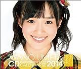 (卓上)AKB48 梅田綾乃 カレンダー 2014年
