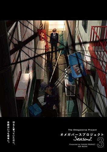 オメガバースプロジェクト-Season 2- 3 (オメガバース プロジェクト コミックス)の詳細を見る