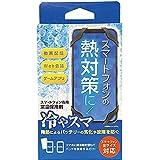 SixGrab 冷やスマ スマホ専用 冷却 保冷剤 発熱防止 iPhone andoroido 対応