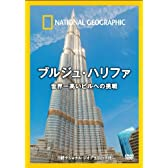 DVD ブルジュ・ハリファ 世界一高いビルへの挑戦
