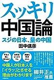 「スッキリ中国論 スジの日本、量の中国」田中 信彦