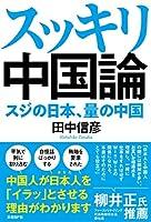 田中 信彦 (著)出版年月: 2018/10/18新品: ¥ 1,620
