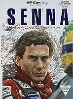 GP CAR STORY special edition AYRTON SENNA (SAN-EI MOOK F1速報auto sport)