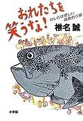 椎名誠『おれたちを笑うな! わしらは怪しい雑魚釣り隊』の表紙画像