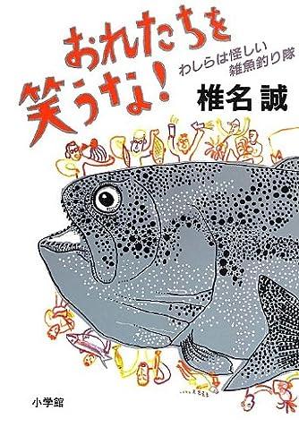 おれたちを笑うな!: わしらは怪しい雑魚釣り隊