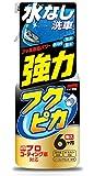 SOFT99 ( ソフト99 ) フクピカトリガー強力タイプ2.0 水なし洗車 ワックス プロ施工コーティング車対応 00542
