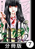 マシュリの匣【分冊版】7 (バンブーコミックス)