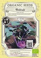 株式会社グリーンフィールドプロジェクト コールラビ<アスルスター/紫> ×3個セット 野菜/種