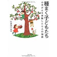 種まく子どもたち―小児がんを体験した七人の物語 (角川文庫)