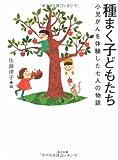 種まく子どもたち—小児がんを体験した七人の物語 (角川文庫)  佐藤 律子 (角川書店)