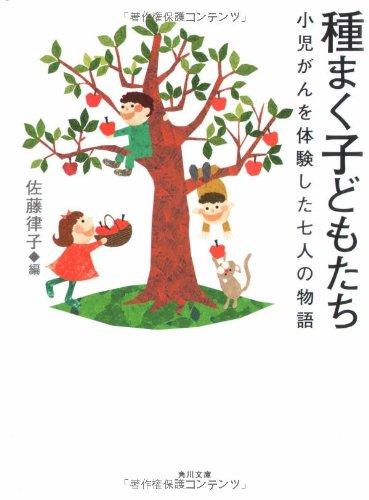 種まく子どもたち―小児がんを体験した七人の物語 (角川文庫)の詳細を見る