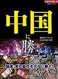 中国に勝つ(週刊ダイヤモンド特集BOOKS Vol.331)――超速・変幻自在モデルに乗れ!