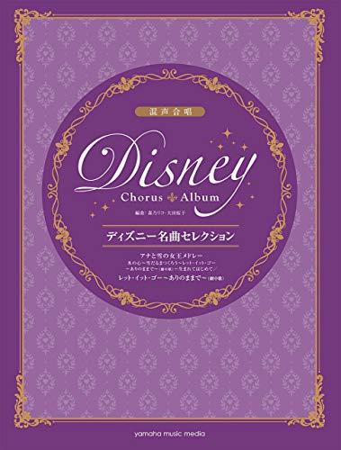 混声合唱 ディズニー名曲セレクション アナと雪の女王メドレー/レット・イット・ゴー~ありのままで~