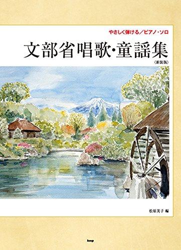 やさしく弾けるピアノ・ソロ 文部省唱歌・童謡集〈新装版〉 (楽譜)