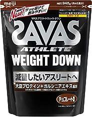 明治 ザバス(SAVAS) アスリート ウェイトダウン(ソイプロテイン+ガルシニア)チョコレート風味 【45食分】 945g