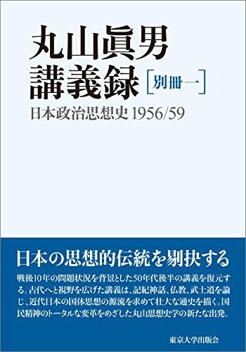 丸山眞男講義録 別冊一: 日本政治思想史 1956/59