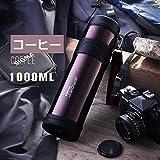 大容量水筒 真空断熱 保温保冷 外出水筒 車専用 304ステンレス 1000ml(食用級材質) (コーヒー)