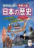 啓明舎が紡ぐ中学入試 日本の歴史