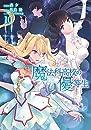 魔法科高校の優等生10 (電撃コミックスNEXT)
