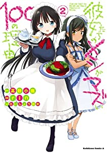 彼女たちのメシがマズい100の理由(2) (角川コミックス・エース)