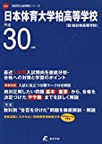日本体育大学柏高等学校 H30年度用 過去5年分収録 (高校別入試問題シリーズC30)