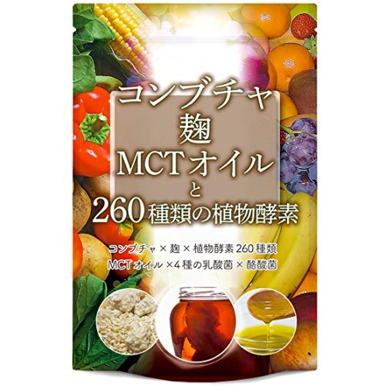 もしオークランド泣き叫ぶコンブチャ 麹 MCTオイル 260種類の植物酵素 ダイエット サプリメント 30粒 30日分