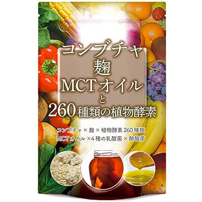 ビジョン単独でミュートコンブチャ 麹 MCTオイル 260種類の植物酵素 ダイエット サプリメント 30粒 30日分