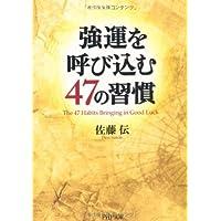 強運を呼び込む47の習慣 (PHP文庫)