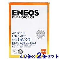 【2缶セット】 ENEOS エネオス FINE ファイン エンジンオイル モーターオイル SN/RC/GF-5 0W-20 部分合成油 4L缶×2 (【2缶セット】ファイン 0W-20)