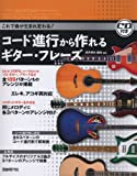 これで曲が生まれ変わる! コード進行から作れるギター・フレーズ(CD付)
