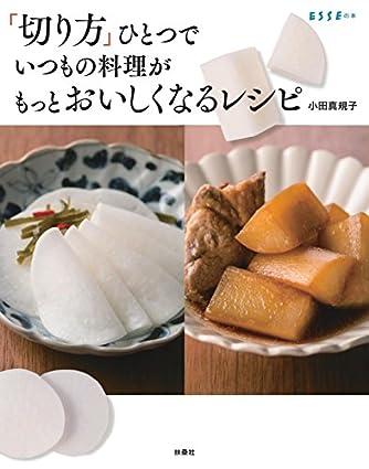 「切り方」ひとつでいつもの料理がもっとおいしくなるレシピ (ESSEの本)