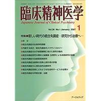 臨床精神医学 2007年 01月号 [雑誌]