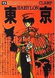 東京BABYLON―A save Tokyo city story (6) (WINGS COMICS)