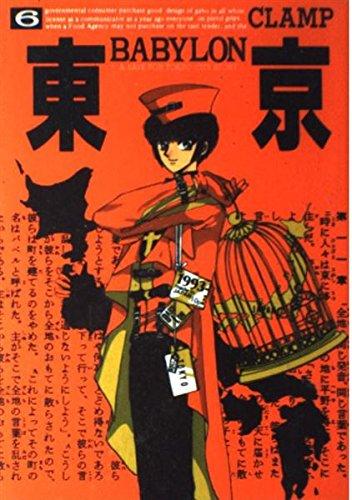 東京BABYLON―A save Tokyo city story (6) (WINGS COMICS)の詳細を見る