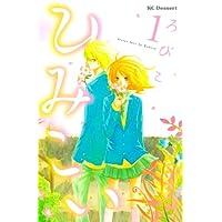 ひみこい(1) (デザートコミックス)