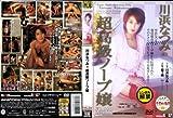 川浜なつみ の超高級ソープ嬢 [DVD]