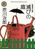 自選恐怖小説集 滅びの庭<自選恐怖小説集> (角川ホラー文庫)