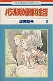 バジル氏の優雅な生活 / 坂田 靖子 のシリーズ情報を見る