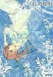 TRAPECION 2巻 (マッグガーデンコミックスavarusシリーズ)