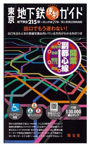 東京地下鉄便利ガイド 4版