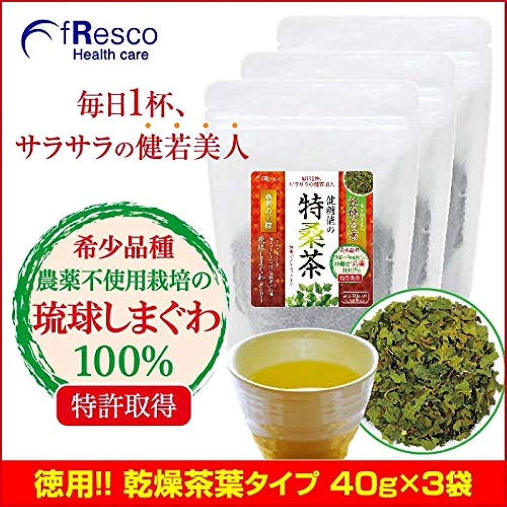 言語蘇生する鉱石桑茶の王様 琉球しまぐわ 健糖値の特桑茶 乾燥茶葉40g 90日分(3個セット)
