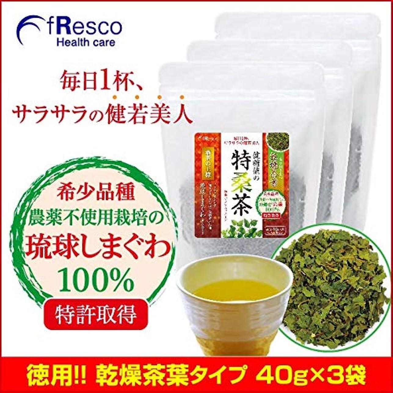 船外強制的洗練琉球しまぐわ 健糖値の特桑茶 乾燥茶葉40g 90日分(3個セット)