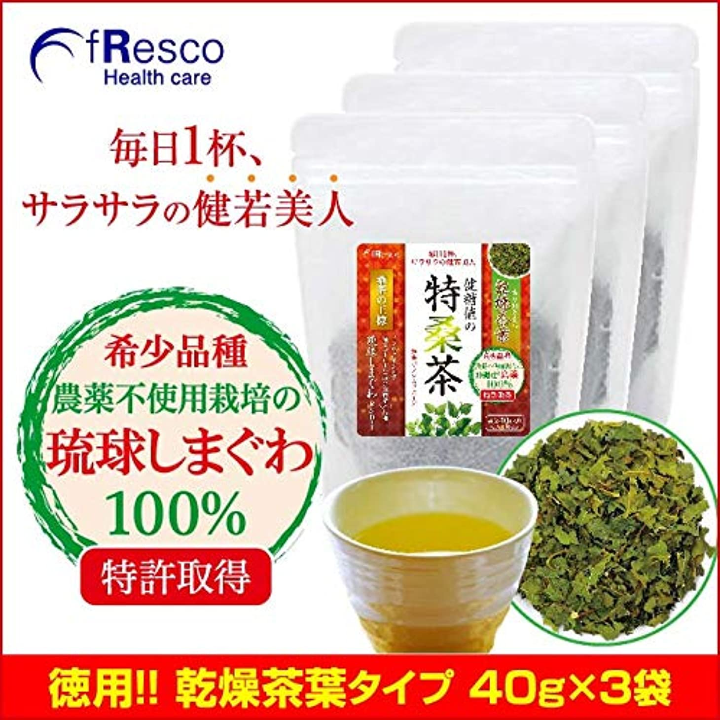 シミュレートするケニア焼く桑茶の王様 琉球しまぐわ 健糖値の特桑茶 乾燥茶葉40g 90日分(3個セット)