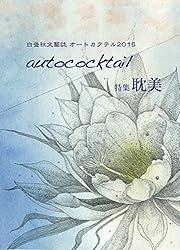 文藝誌オートカクテル2015 耽美 (白昼社文藝誌オートカクテル)